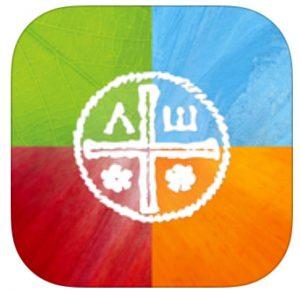 Cetntering Prayer Apple App